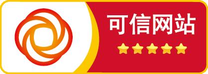 可信网站签章